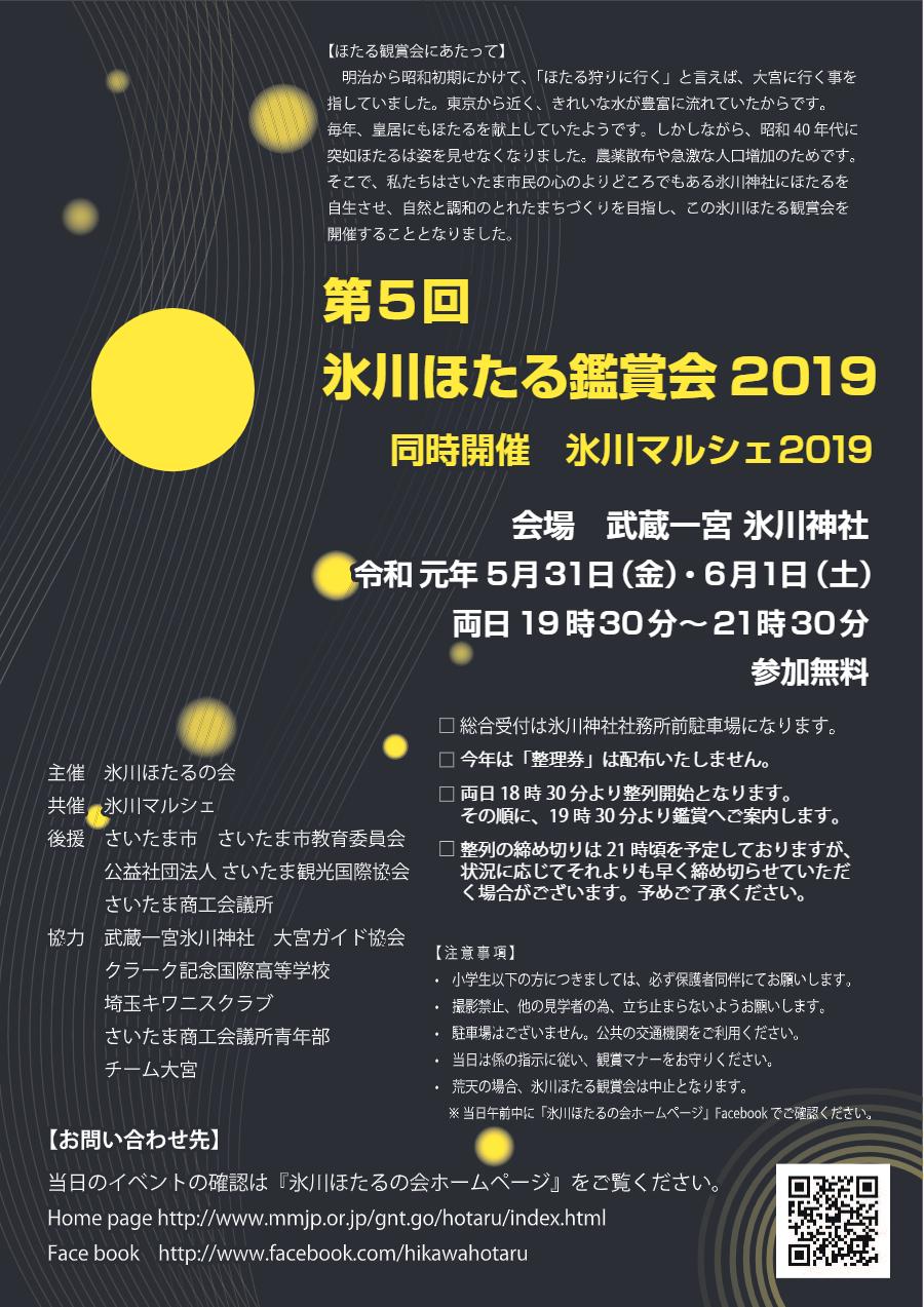 氷川ほたる観賞会2019