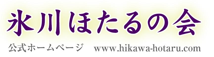 氷川ほたるの会 公式ホームページ(氷川ほたる鑑賞会)